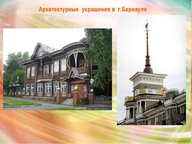 Архитектурные украшения в г.Барнауле