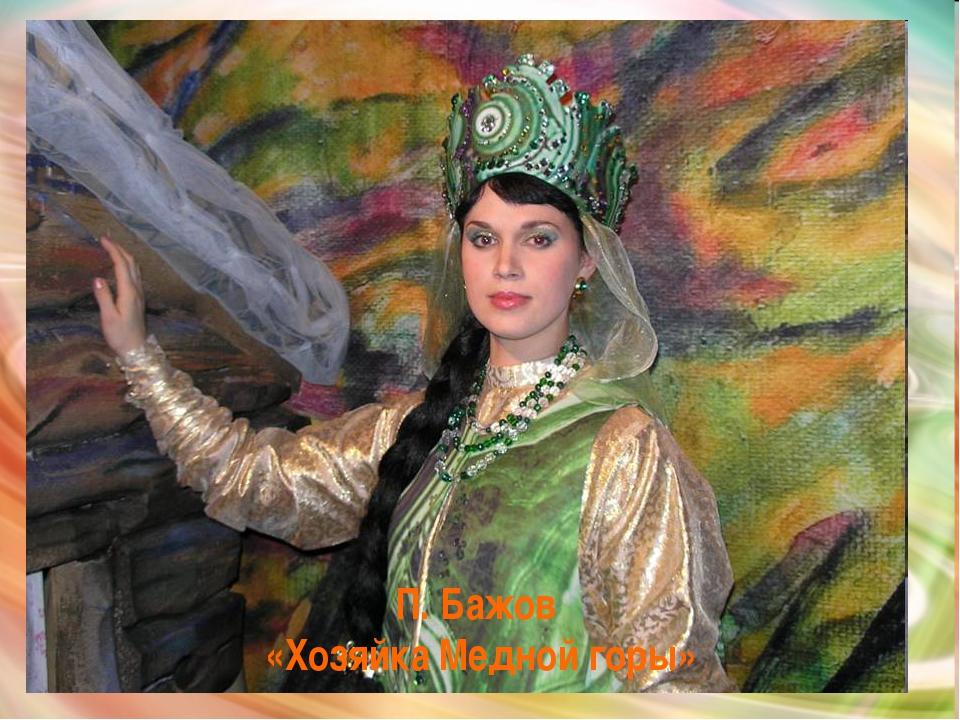 П. Бажов «Хозяйка Медной горы»