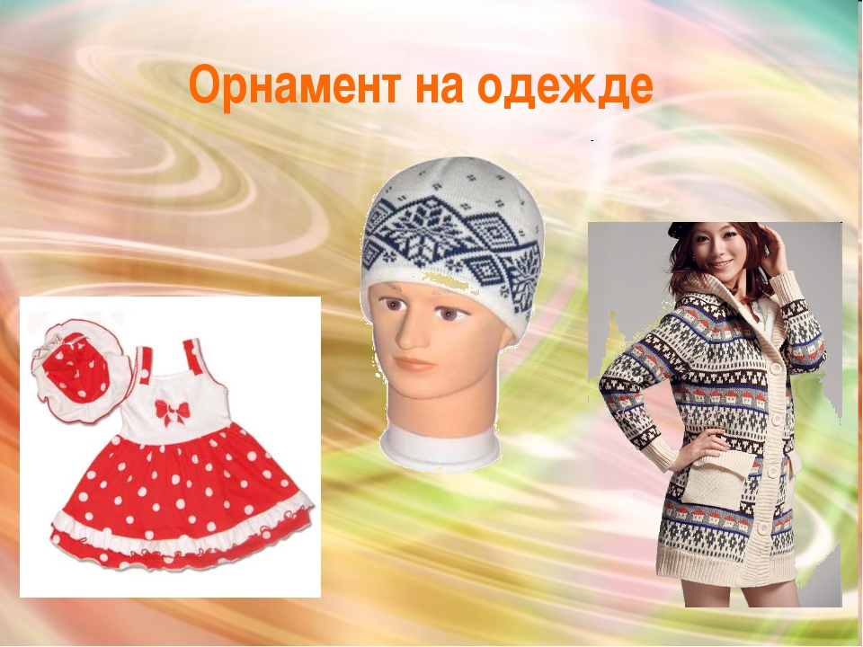 Орнамент на одежде