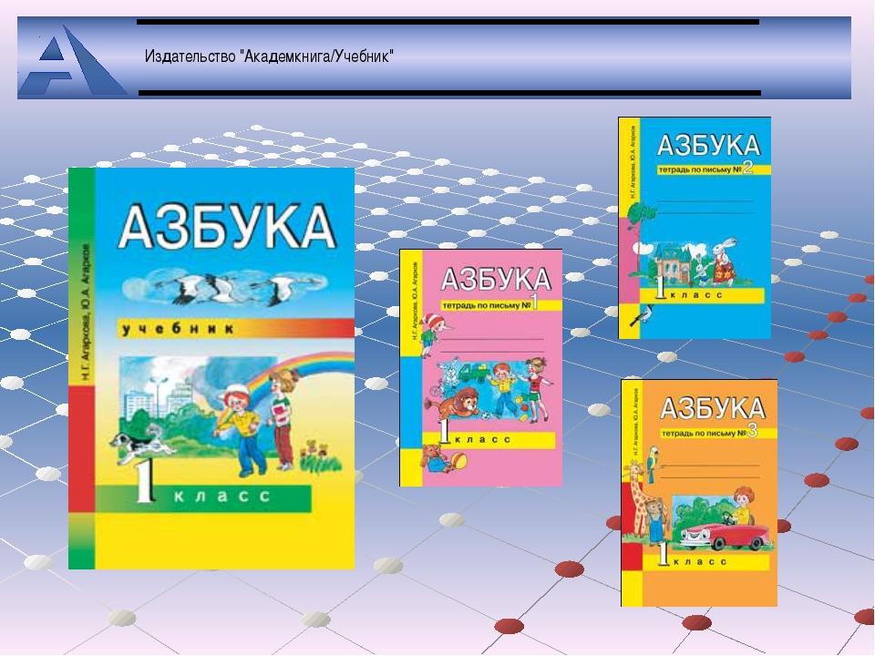 """Издательство """"Академкнига/Учебник"""""""