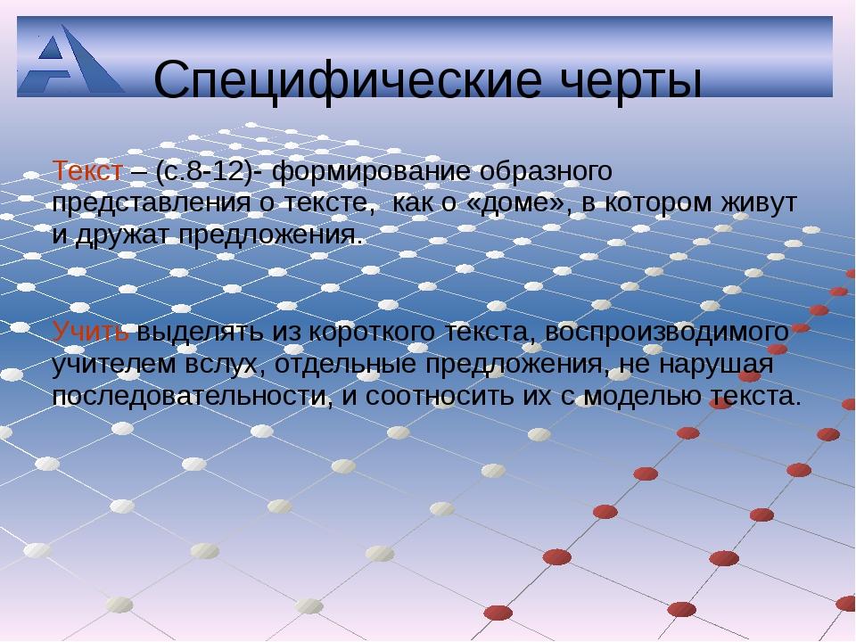 Специфические черты Текст – (с.8-12)- формирование образного представления о...