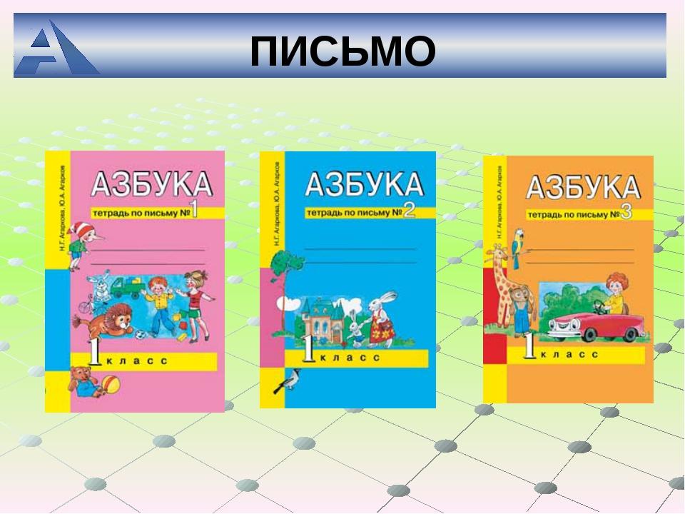ПИСЬМО ИЗДАТЕЛЬСТВО «Академкнига/Учебник» Модульно-компетентностный подход в...