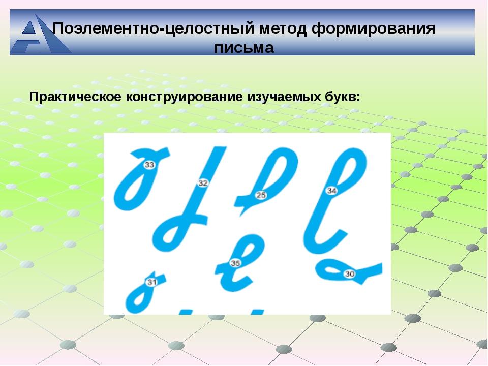 Поэлементно-целостный метод формирования письма Практическое конструирование...
