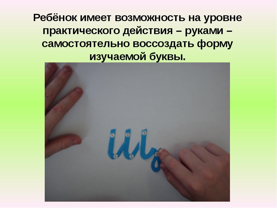 Ребёнок имеет возможность на уровне практического действия – руками – самосто...