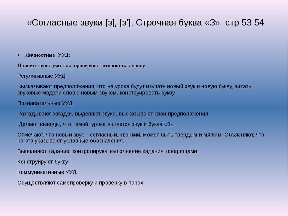 «Согласные звуки [з], [з']. Строчная буква «З» стр 53 54 Личностные УУД: Пр...