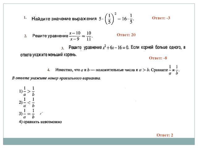 1. 2. Ответ: -3 Ответ: 20 4. Ответ: 2 3. Ответ: -8