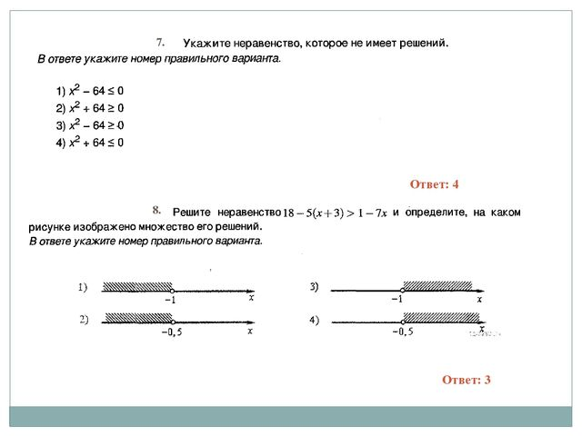 7. 8. Ответ: 4 Ответ: 3