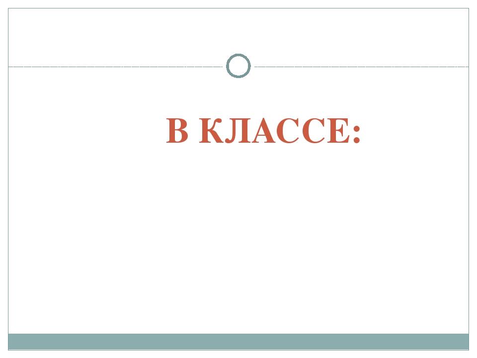 В КЛАССЕ: