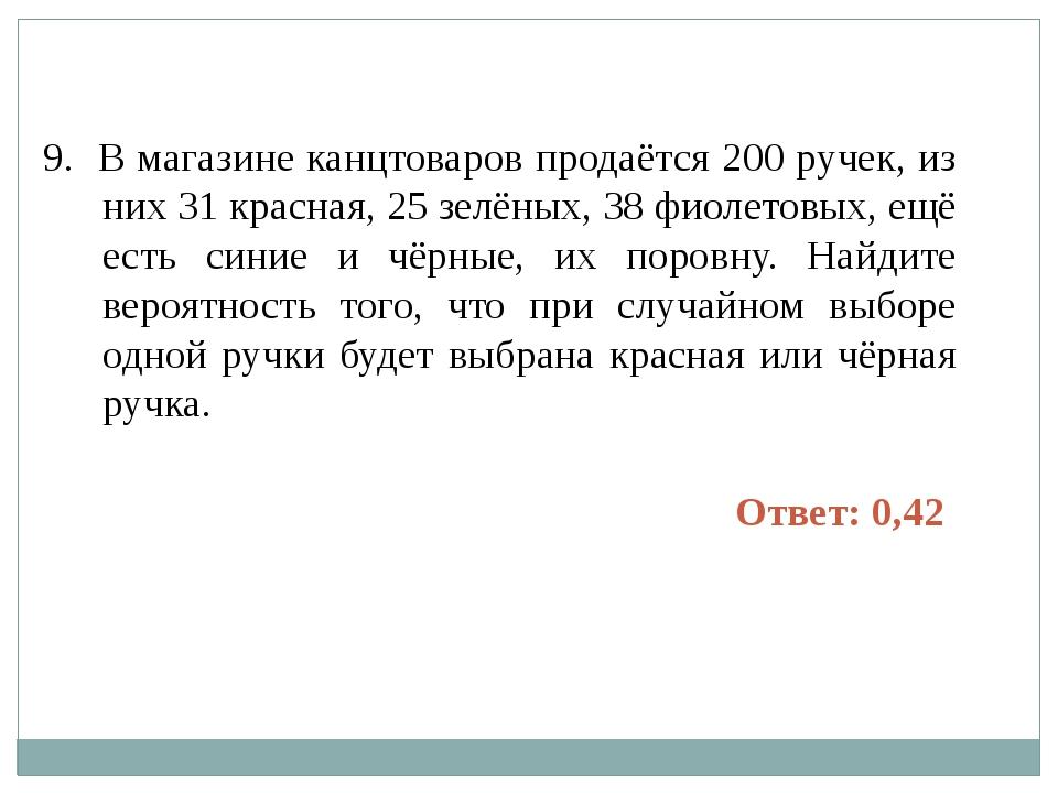 9. В магазине канцтоваров продаётся 200 ручек, из них 31 красная, 25 зелёных,...