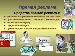 Прямая реклама Средства прямой рекламы: Местные программы телевидения, печати