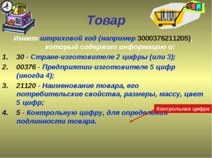 Товар Имеет штриховой код (например 3000376211205), который содержит информац