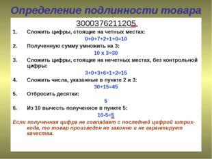 Определение подлинности товара 3000376211205 Сложить цифры, стоящие на четных