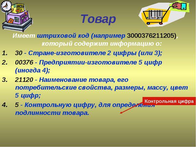 Товар Имеет штриховой код (например 3000376211205), который содержит информац...
