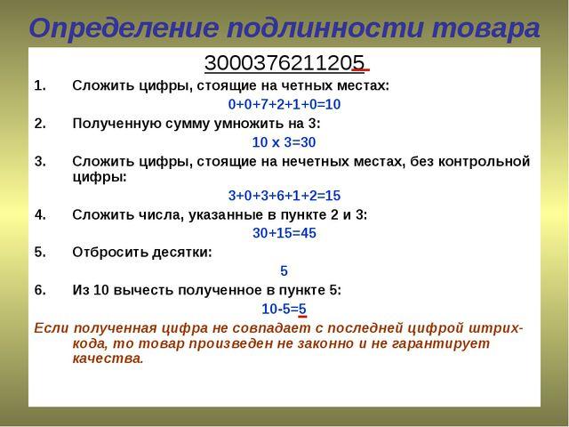 Определение подлинности товара 3000376211205 Сложить цифры, стоящие на четных...