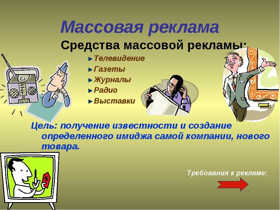 Массовая реклама Средства массовой рекламы: Телевидение Газеты Журналы Радио...