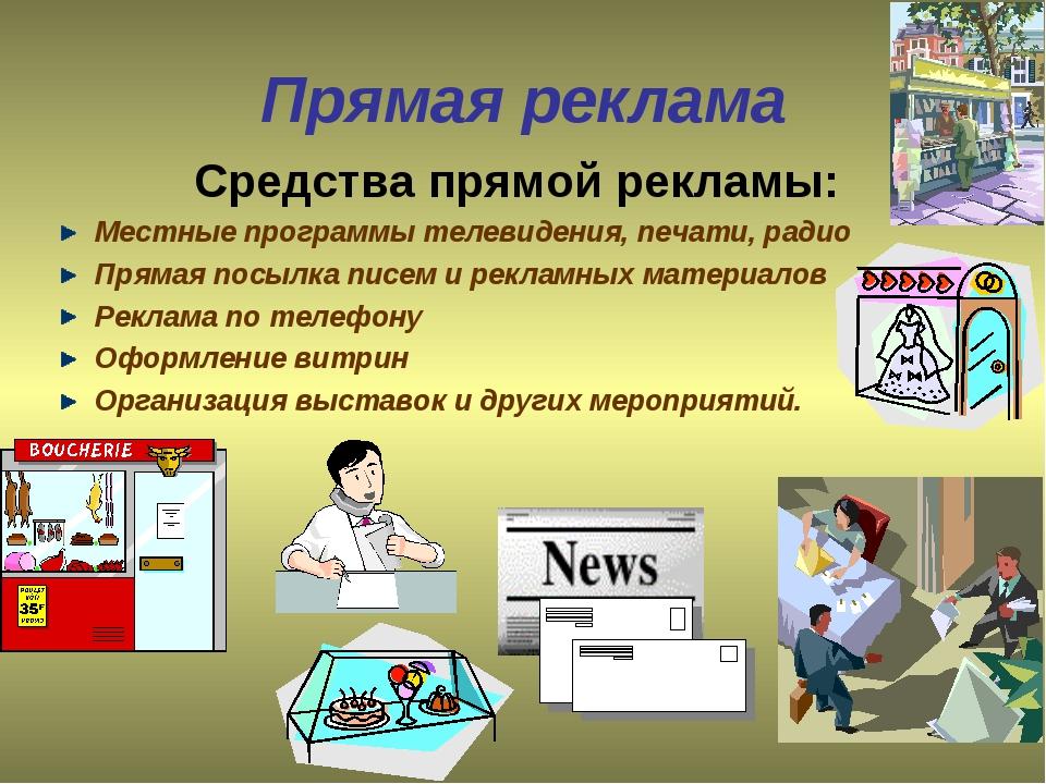 Прямая реклама Средства прямой рекламы: Местные программы телевидения, печати...