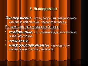 3. Эксперимент Эксперимент - метод получения эмпирического материала или опыт