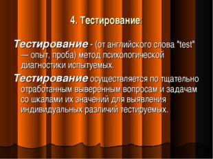 """4. Тестирование: Тестирование - (от английского слова """"test"""" — опыт, проба) м"""