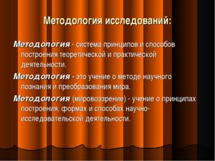 Методология исследований: Методология - система принципов и способов построен