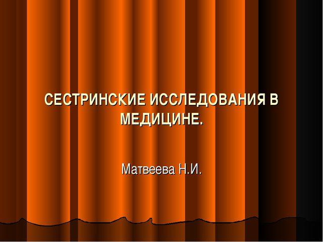 СЕСТРИНСКИЕ ИССЛЕДОВАНИЯ В МЕДИЦИНЕ. Матвеева Н.И.