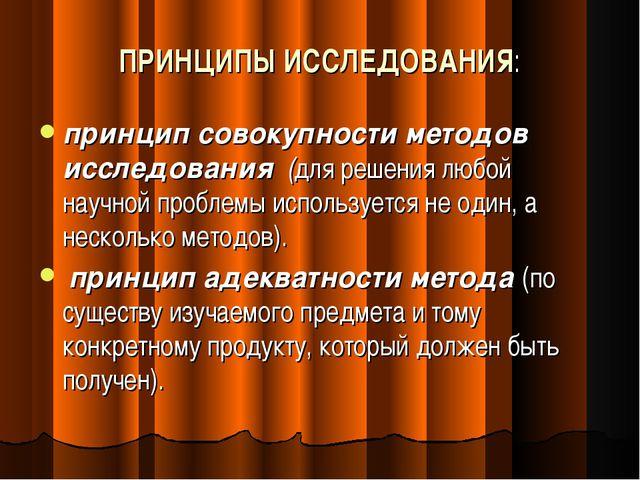 ПРИНЦИПЫ ИССЛЕДОВАНИЯ: принцип совокупности методов исследования (для решения...