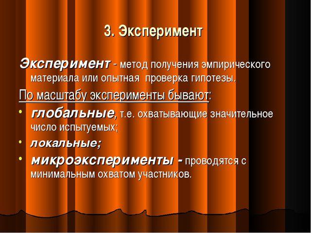 3. Эксперимент Эксперимент - метод получения эмпирического материала или опыт...
