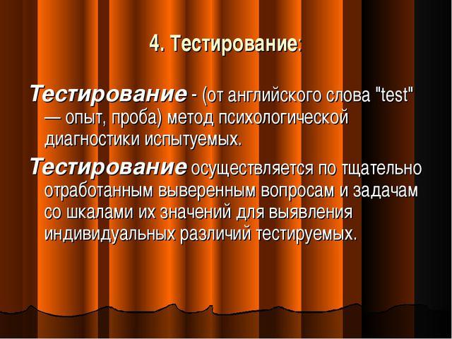 """4. Тестирование: Тестирование - (от английского слова """"test"""" — опыт, проба) м..."""
