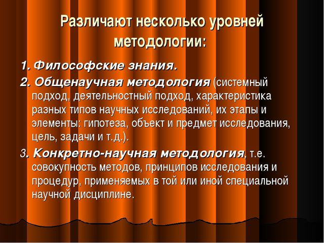 Различают несколько уровней методологии: 1. Философские знания. 2. Общенаучна...
