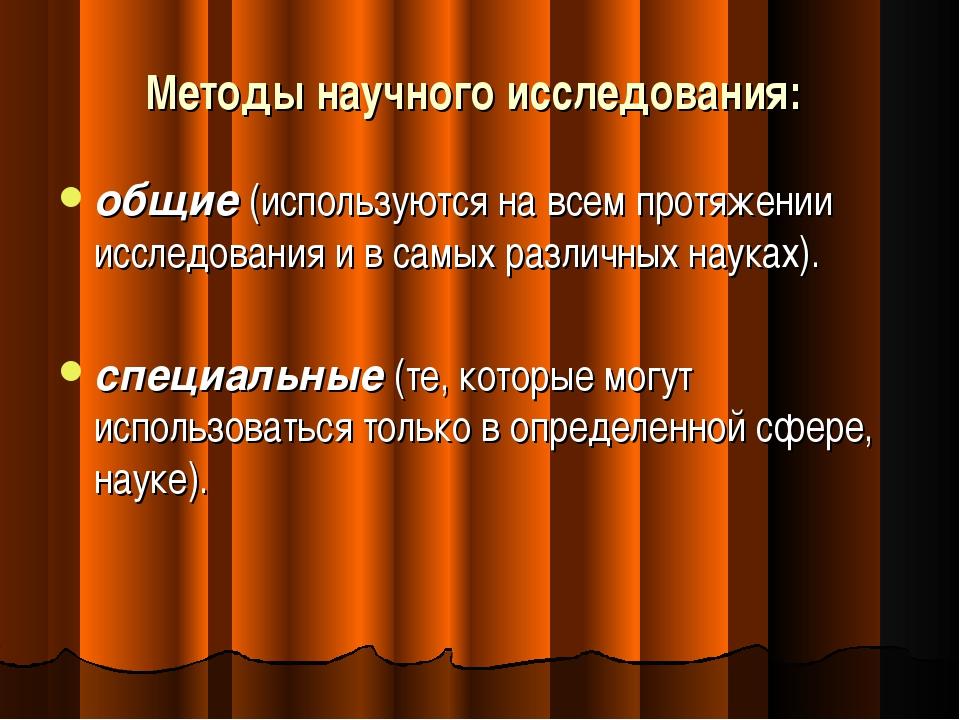 Методы научного исследования: общие (используются на всем протяжении исследов...