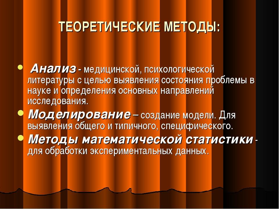ТЕОРЕТИЧЕСКИЕ МЕТОДЫ: Анализ - медицинской, психологической литературы с цель...