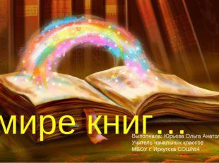 В мире книг… Выполнила: Юрьева Ольга Анатольевна Учитель начальных классов М
