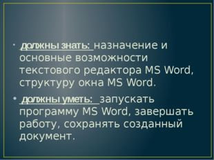 должны знать: назначение и основные возможности текстового редактора MS Word