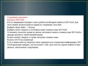 Сохранение документа Выход из MS Word После завершения текущего сеанса работ