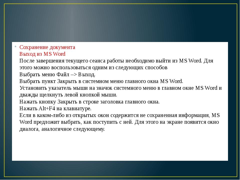 Сохранение документа Выход из MS Word После завершения текущего сеанса работ...
