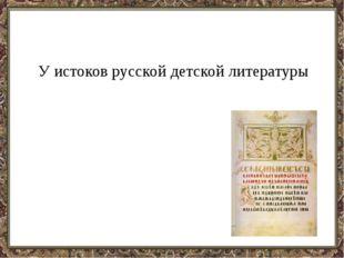 У истоков русской детской литературы