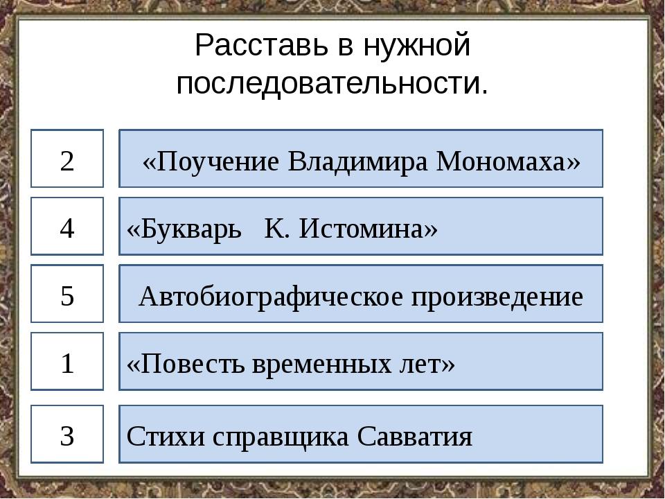 Расставь в нужной последовательности. «Поучение Владимира Мономаха» «Букварь...