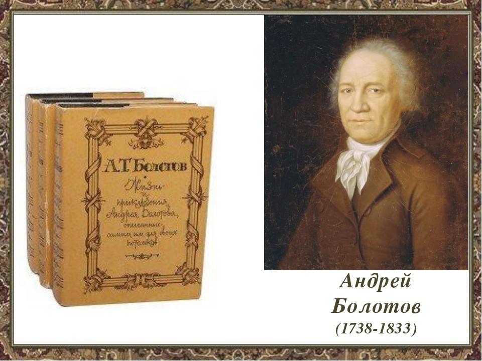 Андрей Болотов (1738-1833)