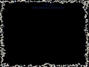 VI-бөлім:  «Тапқыр болсаң тауып көр» Шеге  Бүркіт Балта Ыдыс Қарлығаш Торс