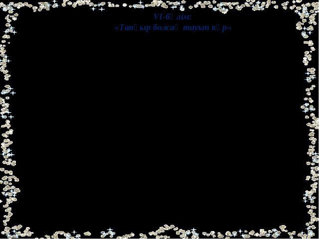 VI-бөлім:  «Тапқыр болсаң тауып көр» Шеге  Бүркіт Балта Ыдыс Қарлығаш Торс...