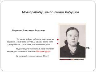 Моя прабабушка по линии бабушки Жарикова Александра Федотовна  Во время войн