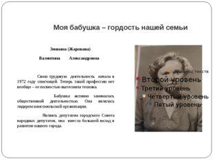 Моя бабушка – гордость нашей семьи Зенкина (Жарикова) Валентина Александровн