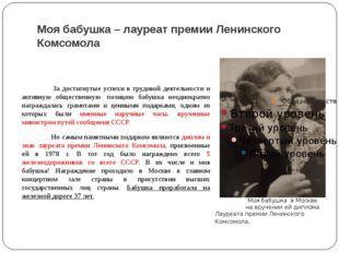 Моя бабушка – лауреат премии Ленинского Комсомола  За достигнутые успехи в