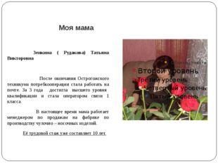 Моя мама   Зенкина ( Рудакова) Татьяна Викторовна После окончания Остр