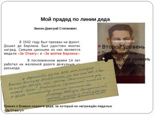 Мой прадед по линии деда Зенкин Дмитрий Степанович В 1942 году был призван на