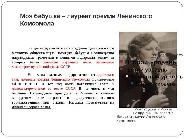 Моя бабушка – лауреат премии Ленинского Комсомола  За достигнутые успехи в...