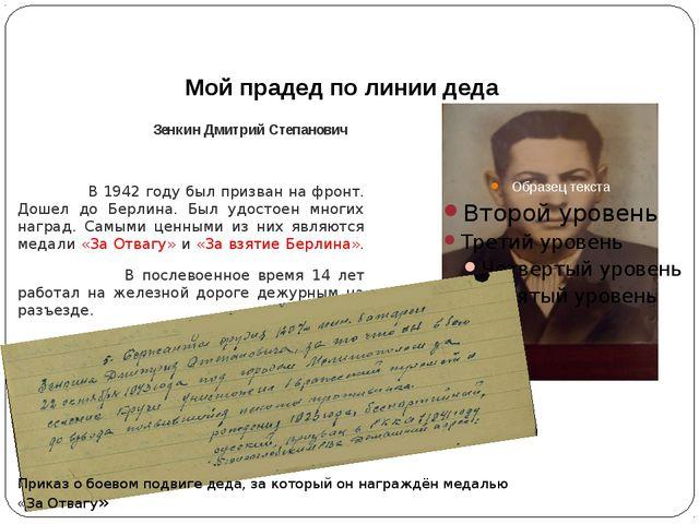 Мой прадед по линии деда Зенкин Дмитрий Степанович В 1942 году был призван на...
