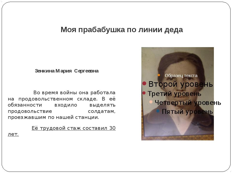 Моя прабабушка по линии деда  Зенкина Мария Сергеевна Во время войны она ра...