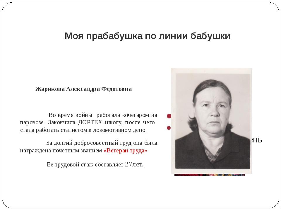Моя прабабушка по линии бабушки Жарикова Александра Федотовна  Во время войн...