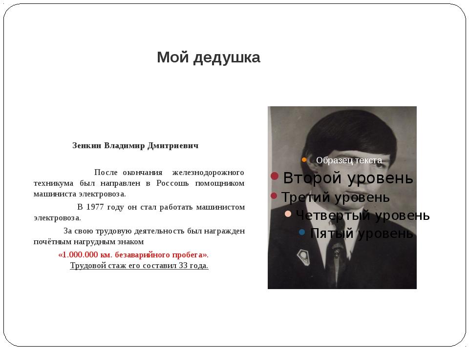 Мой дедушка  Зенкин Владимир Дмитриевич После окончания железнодорожного...