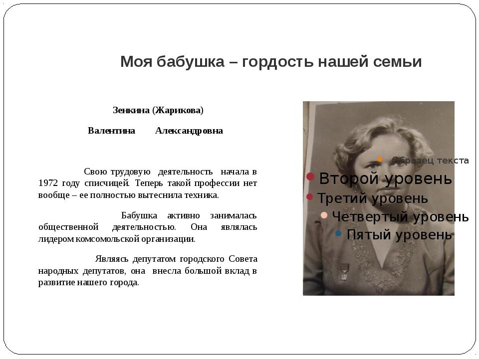 Моя бабушка – гордость нашей семьи Зенкина (Жарикова) Валентина Александровн...